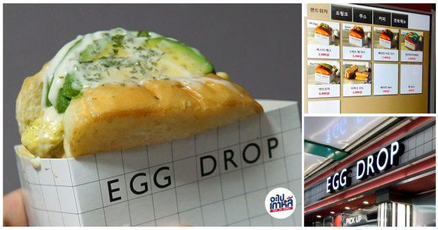 แซนด์วิชไข่ EGG DROP เอ๊กดรอพ