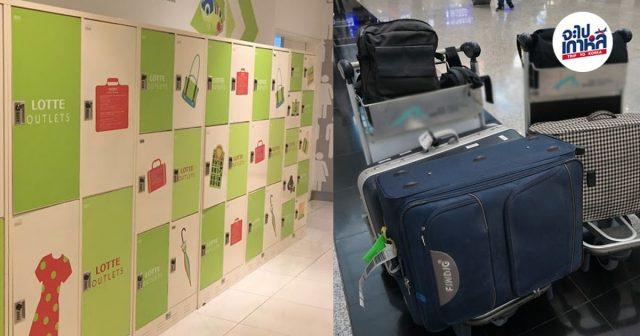 ฟรีที่ฝากกระเป๋า ในเกาหลี ตู้ล็อคเกอร์