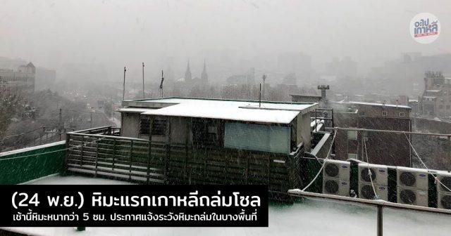 หิมะแรก เกาหลี