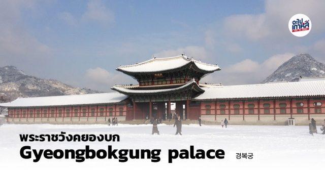 พระราชวัง คยองบก ฤดูหนาว