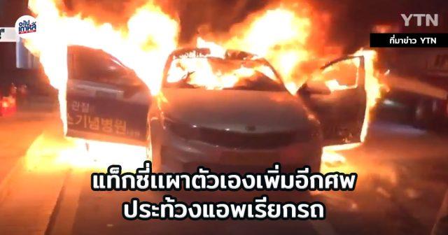 ประท้วง แท็กซี่ เกาหลี