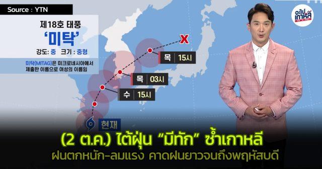 ไต้ฝุ่น เกาหลี