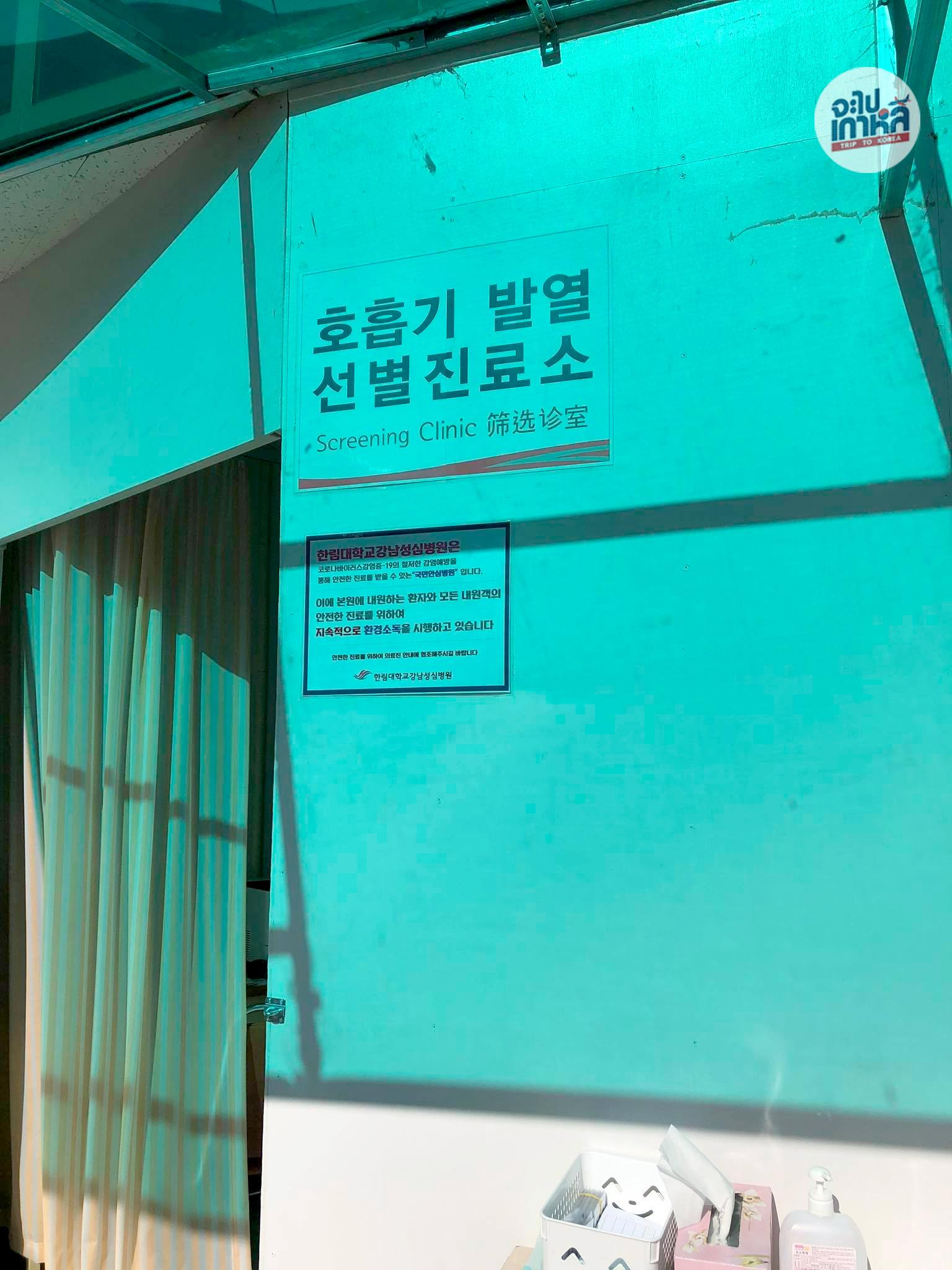 จุดสกรีนอาการ โควิด 19 โรงพยาบาลเกาหลี