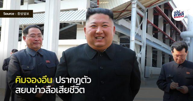 ผู้นำเกาหลี ปรากฏตัว ข่าวลือ เสียชีวิต