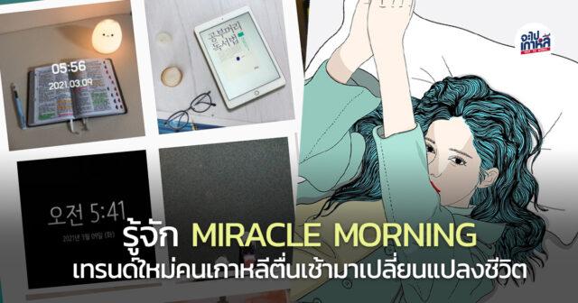 เทรนด์เกาหลี ตื่นเช้า miracle morning
