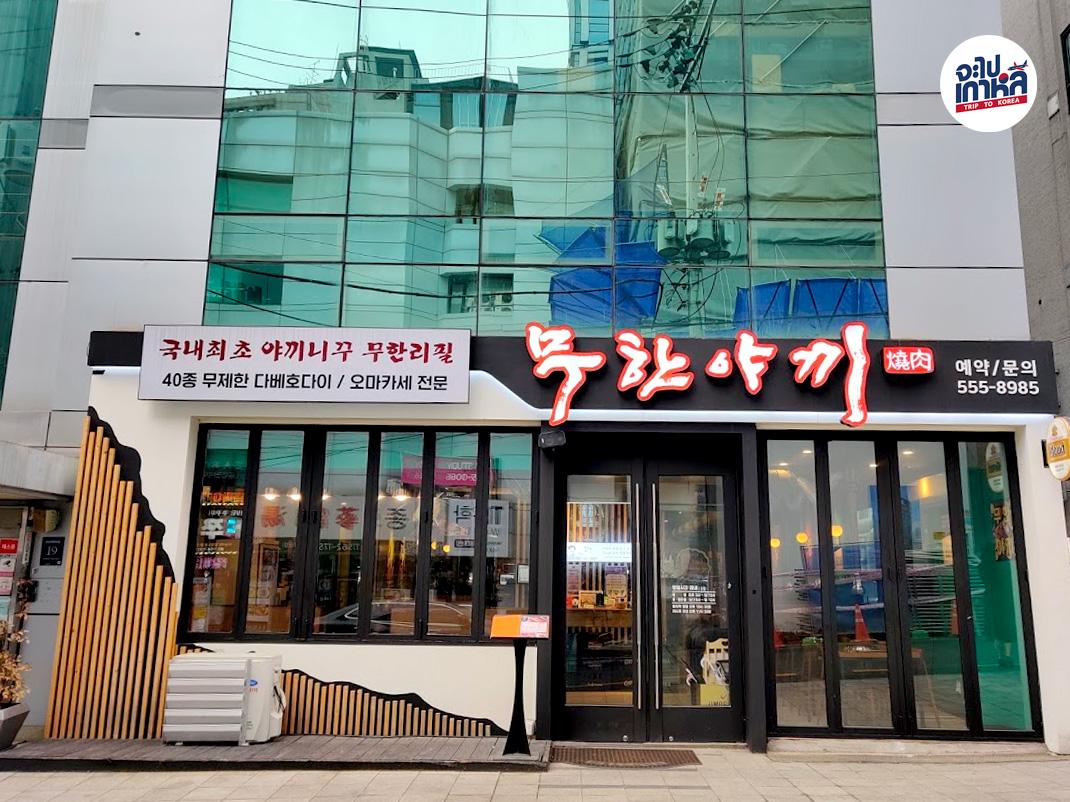 ร้านอาหาร บุฟเฟ่ต์ ปิ้งย่าง เกาหลี