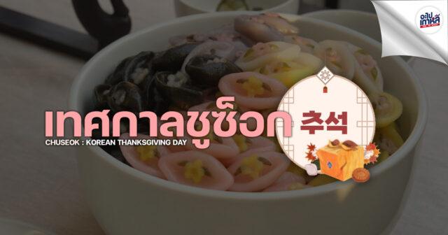 เทศกาลชูซอก เกาหลี